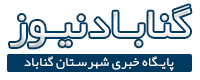 پايگاه خبري شهرستان گناباد