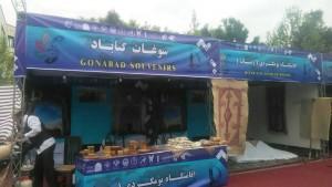 جشنواره فرهنگ ملل